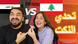 تحدي نكت عراقيه و لبنانيه مع زوجتي | اليخسر يحجز لدبي 😱
