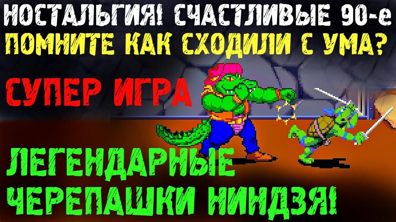 Черепашки ниндзя!Ностальгия! Лихие 90! Прохождение игры Teenage Mutant Ninja Turtles SEGA июль 2020