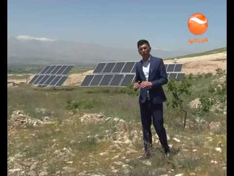 TARHI NEWS: SOLAR system can help broken economic of Afghanistan