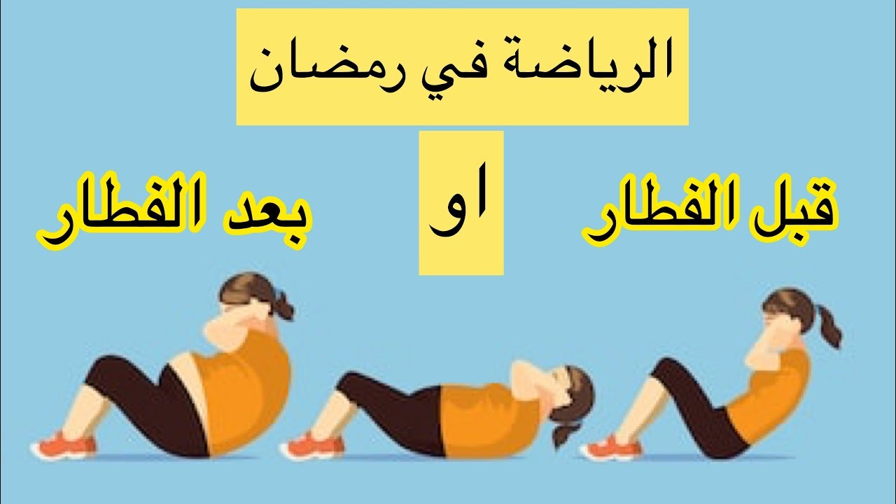 أفضل وقت للتمارين في رمضان لحرق الدهون وأفضل أنواع التمارين للحصول علي نتيجة سريعة Youtube