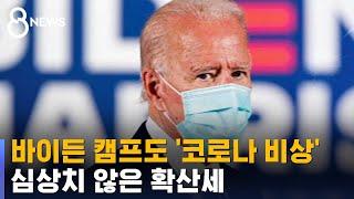 """바이든 캠프도 '코로나 비상'…""""불길한 징조"""" 우려 / SBS"""