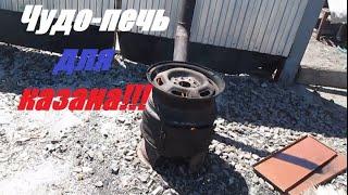 Печка под казан. буржуйка из автомобильных дисков.(, 2016-04-26T08:08:01.000Z)