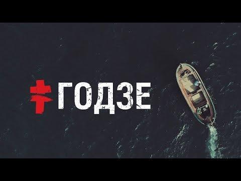 Смотреть клип Brutto - Годзе