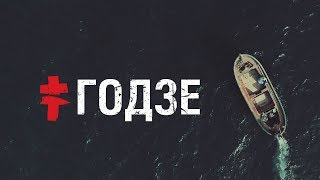 Download BRUTTO -  ГОДЗЕ [Official Music Video] Mp3 and Videos