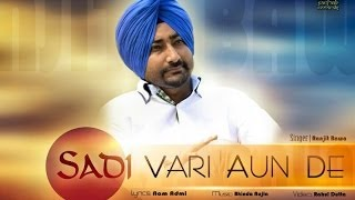 Sadi Vaari Aun De - Ranjit Bawa | Official Full Song  | Latest Punjabi Songs 2016 HD