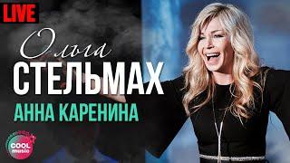 Смотреть клип Ольга Стельмах - Анна Каренина