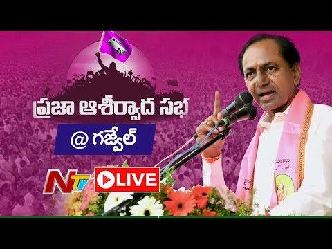 KCR Live | TRS Praja Ashirvada Sabha Live From Gajwel | Telangana Elections 2018 | NTV Live