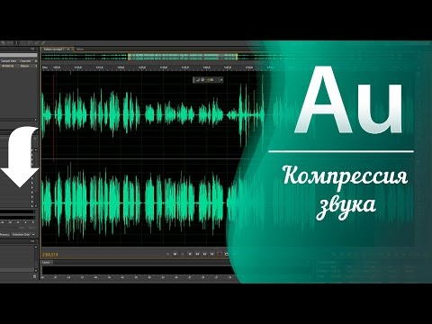 Компрессия звука / Adobe Audition