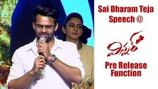 Sai Dharam Teja Speech at Winner Movie Pre Release Function || Sai Dharam Tej, Rakul Preet