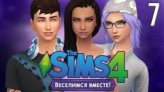 The Sims 4 Веселимся вместе #7 Приглашение в клуб