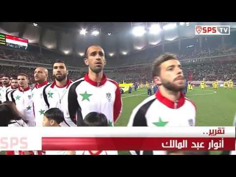 تقرير خاص عن المنتخب السوري قبل لقاء الصين من syria pro sport