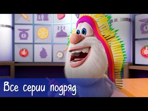 Буба - Все серии подряд + 7 серий Готовим с Бубой - Мультфильм для детей