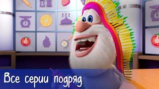 Буба - Все серии подряд 7 серий Готовим с Бубой - Мультфильм для детей
