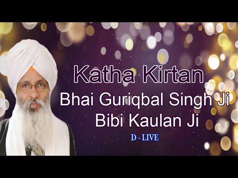 D-Live-Bhai-Guriqbal-Singh-Ji-Bibi-Kaulan-Ji-From-Amritsar-Punjab-16-July-2021