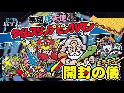 1980年代の悪魔VS天使 絶頂期にタイムスリップし、 人気キャラクターが復活! ※過去のイラストからリニューアル再収録されたシリーズです。...
