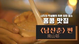 [맛집리뷰] 남산춘에서 망고 빙수, 꼬치, 와플, 로컬…