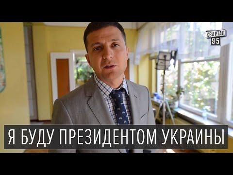 Зеленский - пришла пора, я буду президентом Украины.