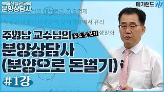 [강의 맛보기] 분양상담사 1강 내집마련, 부동산투자,…