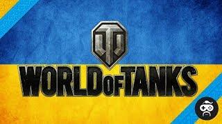 УКРАЇНСЬКИЙ СТРІМ World of Tanks