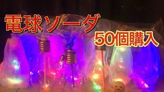 インスタやSNSで人気の 光る電球ソーダを50個購入してみました! いざ開...