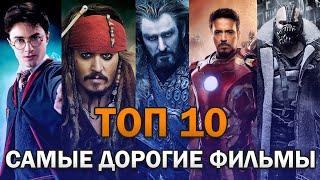 Самые дорогие фильмы всех времен \ Топ 10 от TESNICRU