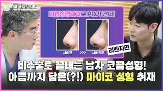 남자 코끝성형, 콧볼축소 | 비수술 & 비절개 …