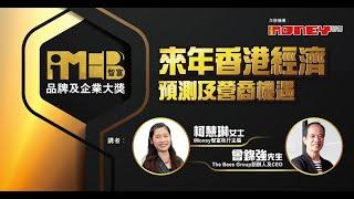 來年香港經濟預測及營商機遇