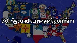 50 รัฐของประเทศสหรัฐอเมริกา I Infinity World Channel