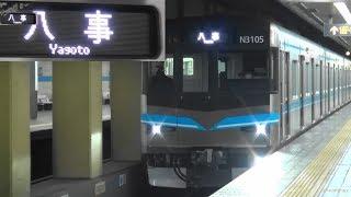 名古屋地下鉄鶴舞線N3000形 深夜1本運転の八事行き最終電車 伏見駅