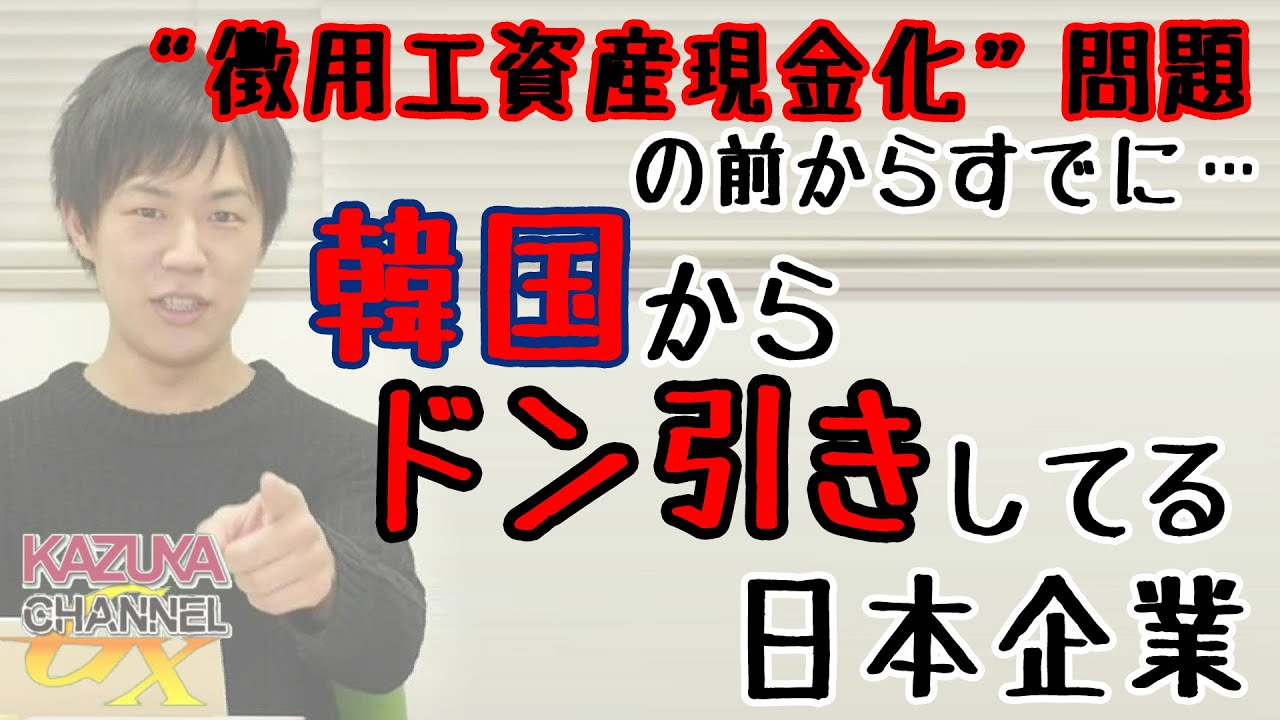 「韓国大統領」=いちばん成りたくない職業www だって、退任後ゼッタイただでは済まないでしょ?www|KAZUYA CHANNEL GX