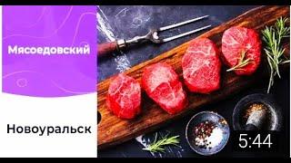 """""""Мясоедовский"""" как внедрить современные технологии в многолетний семейный бизнес"""