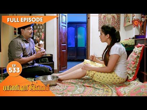 Pandavar Illam - Ep 533   21 Aug 2021   Sun TV Serial   Tamil Serial