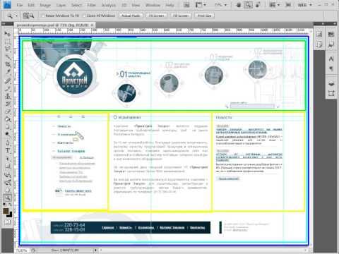 Корпоративный сайт под ключ BASIC Часть 2