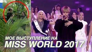 Задержала полиция в КИТАЕ / Спел на Мисс Мира 2017 // DETAINED in China by police / Miss World 2017
