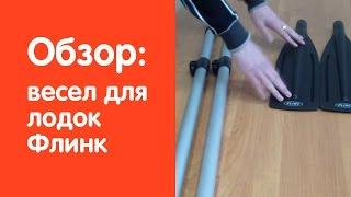 Обзор весел для лодок Флинк от интернет магазина v-lodke.ru