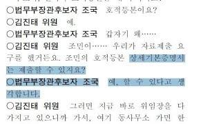 """조국 맹탕청문회-김진태 의원,"""",조국 딸 생년…"""