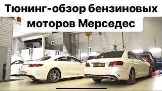 Увеличиваем мощность Mercedes Е200 W213, W212, W205, W238 на 245 л.с. /  без вскрытия блока