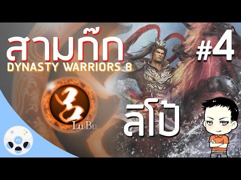 Dynasty Warriors 8 (ลิโป้) #4 - โจโฉไม่อยู่ หนูร่าเริง