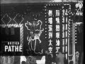 New Year Celebrations In Hong Kong    (1961)