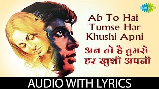 Ab To Hai Tumse Har Khushi Apni with lyrics| अब तो है तुमसे हर ख़ुशी अपनी | Lata Mangeshkar |Abhimaan