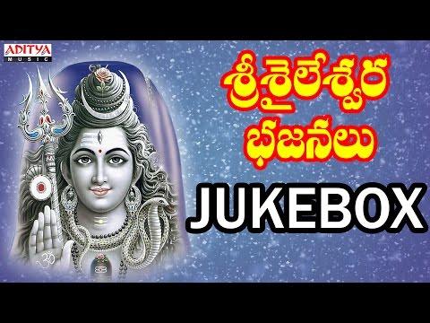 Sree Sailaswara Bhajanalu Jukebox || Parupalli Sri Ranganath || Telugu Devotional