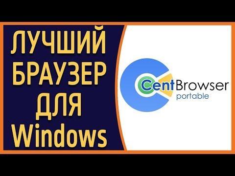 Лучший браузер для Windows.  Обзор Cent Browser