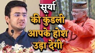 Sant Betra Ashoka की भविष्यवाणीया, क्या Modi की तरह बन पाएंगे Tejasvi Surya ?