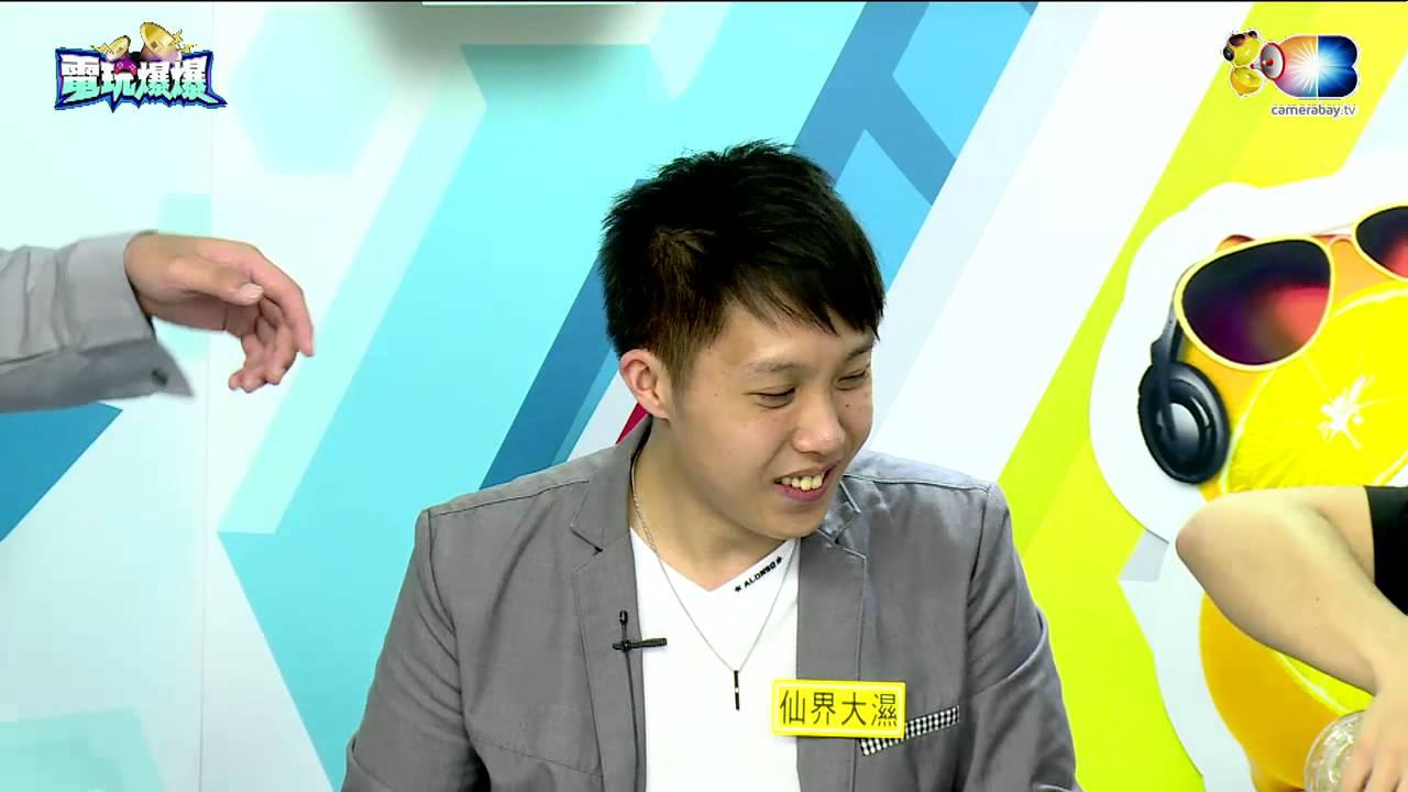 麥卡貝Live直播 20150427 電玩爆爆_03 仙界大濕大駕光臨! - YouTube