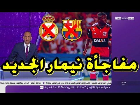 Get تقرير 'بي إن سبورت' .. نيمار الجديد يفاجئ ريال مدريد و برشلونة بقرار غير متوقع ! Snapshots