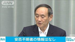 菅官房長官が会見 安否不明者情報なし(19/06/19)