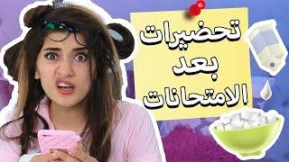 تحضيرات بعد الامتحانات | Beauty Tips After Exams