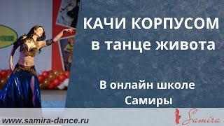 www.samira-dance.ru - Качи корпусом в танце живота (демо ролик)