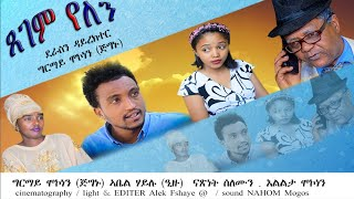 J Tv Eri - New Eritrea Movie Tsegem Yelen ጸገም የለን by ግርማይ መኮነን {ጅግኑ}