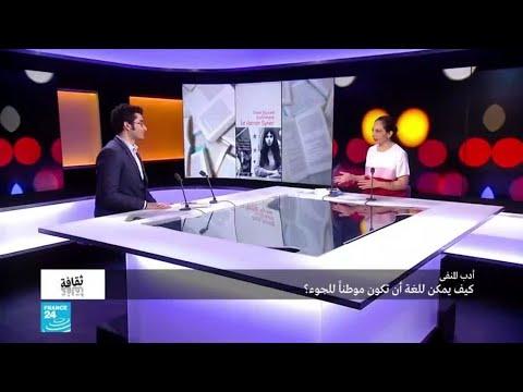 أدب المنفى.. كيف يمكن للغة أن تكون موطنا للجوء؟  - نشر قبل 3 ساعة